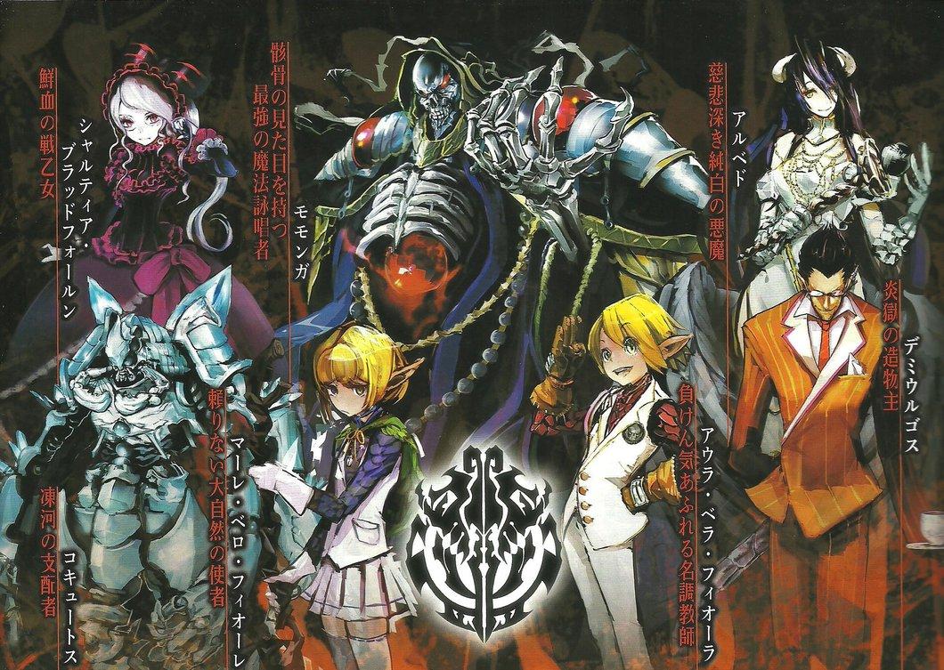 Второй сезон аниме Overlord